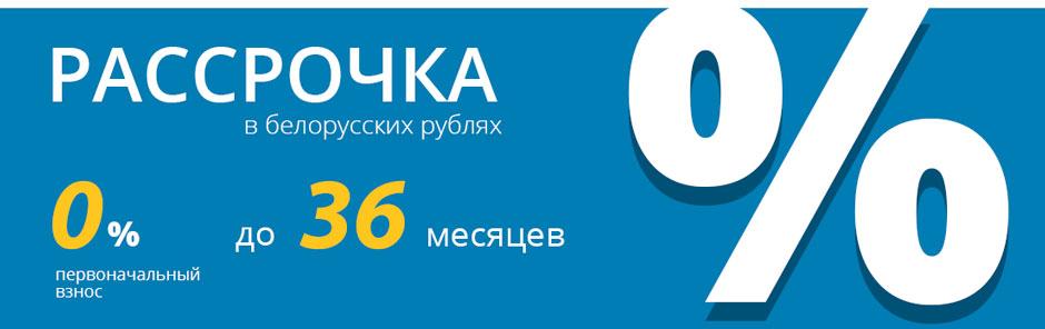 Окна ПВХ в рассрочку на 2, 3, 4, 5, 6, 9, 11, 12, 20, 24, 36 месяцев без первоначального взноса